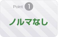 point1 ノルマなし