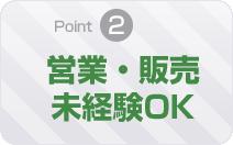 point2 営業・販売未経験OK