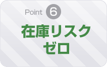 point6 在庫リスクゼロ