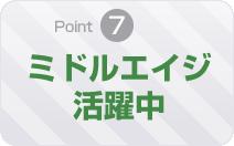 point7 ミドルエイジ活躍中