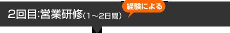 2回目:営業研修 (1〜2日間)
