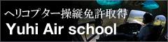 ヘリコプター操縦免許取得学校Yuhi Air school