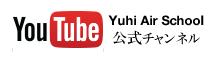 雄飛航空公式youtubeチャンネル