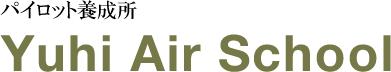 パイロット養成所 Yuhi Air School