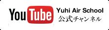 Youtube 雄飛航空